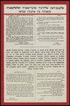 [The British and German war decrees, a comparison between the two of them]. To the inhabitants of Jerusalem the Blessed [ca 1917]