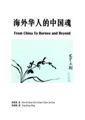Hai wai hua ren de Zhong Guo hun = From China to Borneo and beyond / Zhu: Chen Jie Xue ; Yi: Chen Kang Sheng = [written by] Ann Kit Suet Chin-Chan/Chen Jie Xue ; [translated by] Ting Kong Sing.