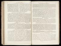 Biblia sacra polyglotta, complectentia textus originales, Hebraicum, cum Pentateucho Samaritano, Chaldaichum, Graecum. Versionumque antiquarum, Samaritana, Graecae LXXII interp., Chaldaicae ,  Syriacae, Arabicae, Athiopicae, Persicae, Vulg. Lat., quicquid comparari poterat. Cum textuum, & versionum orientalium translationibus Latinus... / Edidit Brianus VValtonus ...